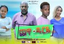 Ethiopian Amharic Movie Chewa Duriye
