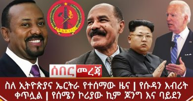 News about Ethiopia and Eritrea