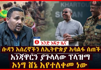 Daily Ethiopian News | April 14, 2021