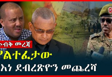 TPLF, Bacha Debele, Debretsion and Getachew Reda